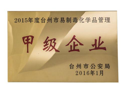 2015年度台州市易制毒化学品管理甲级企业