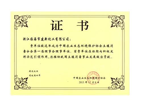 加盟土壤协会证书