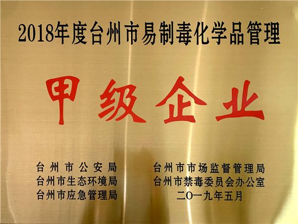 2018年度台州市易制毒化学品管理甲级企业