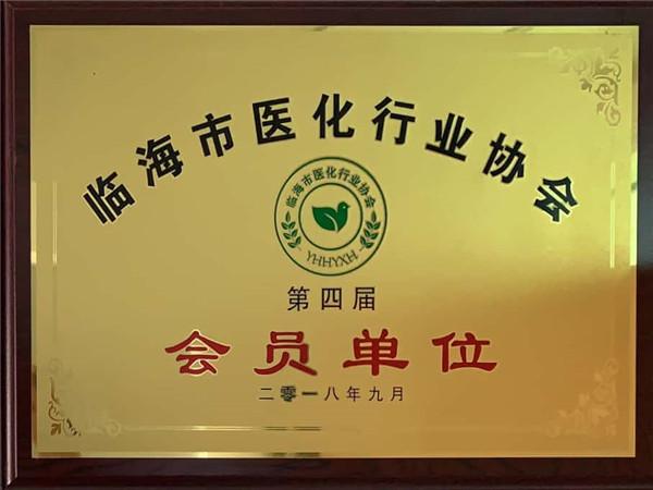 临海市医化行业协会会员单位